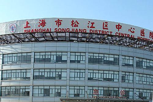 热烈欢迎上海松江区中心医院采购