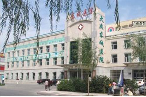 黑龙江大庆市东城医院精神压力分